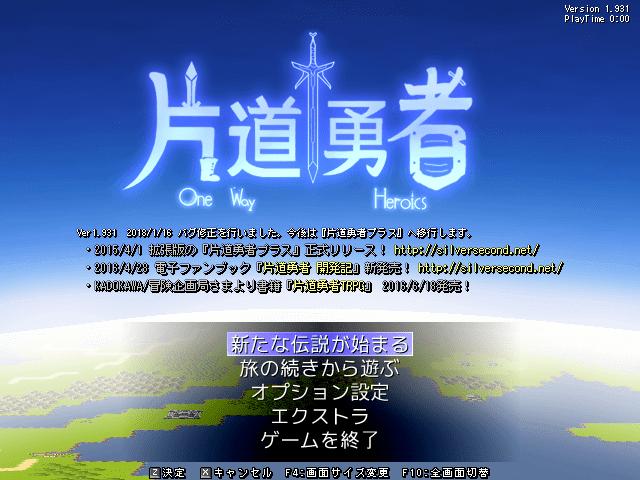 【おすすめゲーム】片道勇者