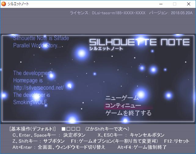 【おすすめゲーム】シルエットノート