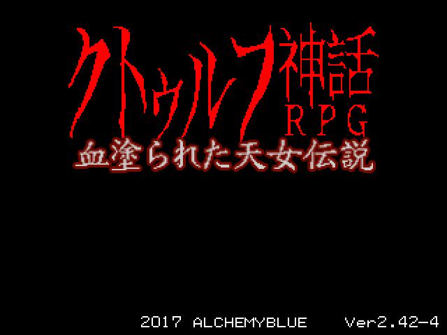 【おすすめゲーム】クトゥルフ神話RPG 血塗られた天女伝説
