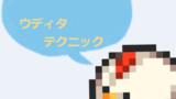 【ウディタ講座】起動ランチャーとは?