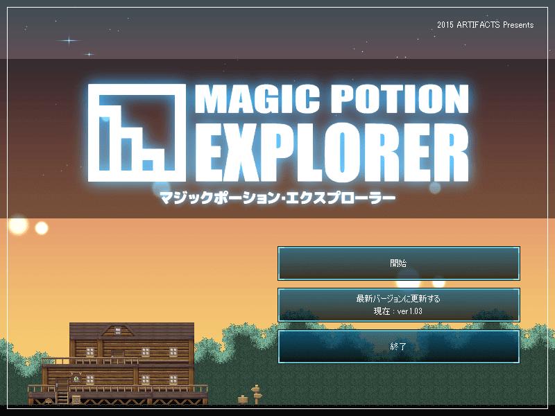 【おすすめゲーム】マジックポーション・エクスプローラー