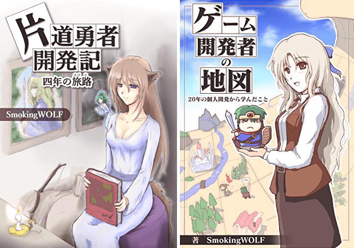 【おすすめ情報】片道勇者開発記&ゲーム開発者の地図