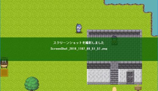 【ウディタ講座】スクリーンショットの緑帯を出さない方法